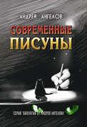 Электронная книга «Современные писуны»