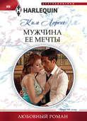 Электронная книга «Мужчина ее мечты»