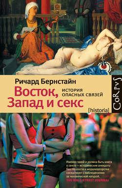 Электронная книга «Восток, Запад и секс. История опасных связей»