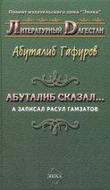 Электронная книга «Абуталиб сказал… А записал Расул Гамзатов (сборник)»