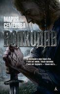 Электронная книга «Волкодав»