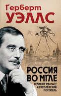 Электронная книга «Россия во мгле»