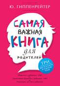 Электронная книга «Самая важная книга для родителей (сборник)»