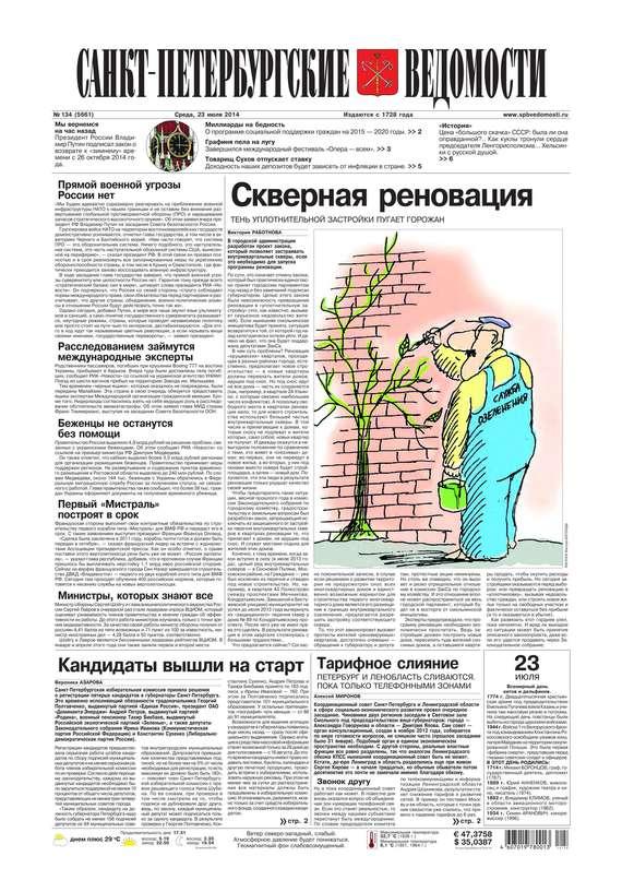 Книга Санкт-Петербургские ведомости 170-2015