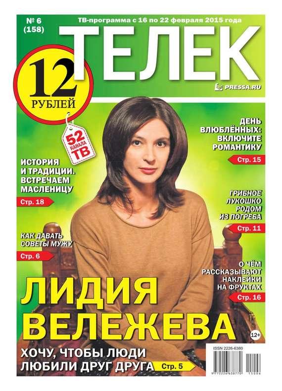 ТЕЛЕК PRESSA.RU 48 читать