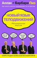 Электронная книга «Новый язык телодвижений. Расширенная версия»