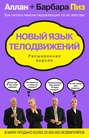 Электронная книга «Новый язык телодвижений. Расширенная версия» – Аллан Пиз