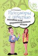 Электронная книга «Разговоры с дочерью. Пособие для неравнодушных отцов»