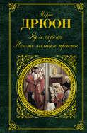 Электронная книга «Яд икорона. Негоже лилиям прясть (сборник)»