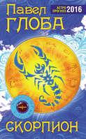 Электронная книга «Скорпион. Астрологический прогноз на 2016 год»