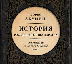 Аудиокнига «Между Азией и Европой. История Российского государства. От Ивана III до Бориса Годунова»