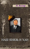 Электронная книга «Наш князь и хан»