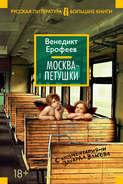 Электронная книга «Москва – Петушки. С комментариями Эдуарда Власова»