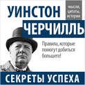 Аудиокнига «Уинстон Черчилль. Секреты успеха»