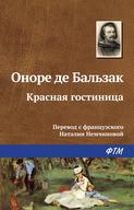 Электронная книга «Красная гостиница»