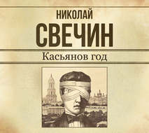Касьянов год