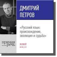 Лекция «Русский язык: происхождение, становление равным образом судьба»