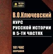 Курс русской истории во 0-ти частях
