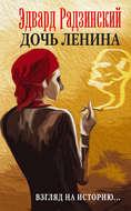 Дочь Ленина. Взгляд сверху историю… (сборник)