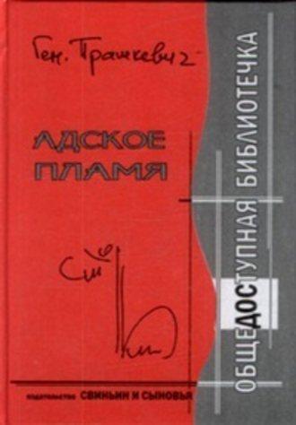 Купить Адское пламя – Геннадий Прашкевич 978-5-98502-051-9