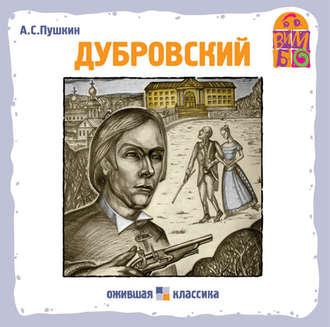 Аудиокнига пушкин дубровский скачать бесплатно