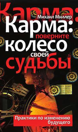 Электронная книга «Карма: поверните колесо своей судьбы. Практики по изменению будущего»