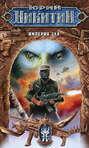 Электронная книга «Империя Зла» – Юрий Никитин