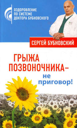 Бубновский Книги В Fb2
