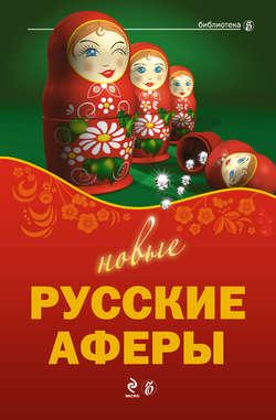 Новые русские аферы