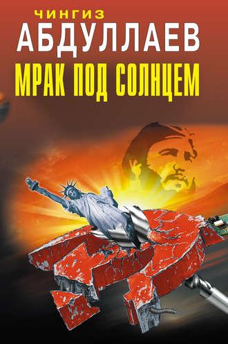Купить Мрак под солнцем – Чингиз Абдуллаев 5-04-000370-6