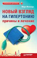 Электронная книга «Новый взгляд на гипертонию: причины и лечение.4сенсации Жолондза»