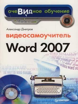 Купить Word 2007 – Александр Днепров 978-5-469-01651-9