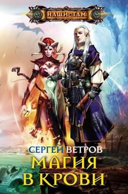 Электронная книга «Магия в крови»