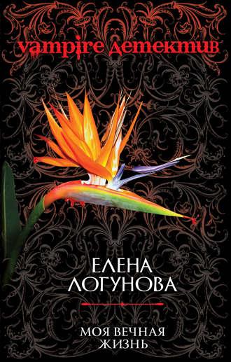 Купить Моя вечная жизнь – Елена Логунова 978-5-699-43903-4