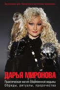 Электронная книга «Практическая магия современной ведьмы. Обряды, ритуалы, пророчества»