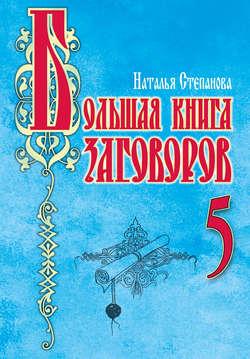 Электронная книга «Большая книга заговоров – 5»