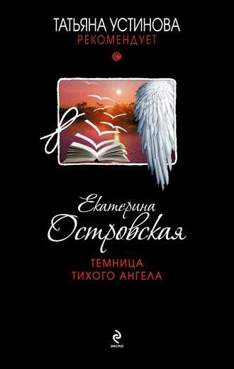 Купить Темница тихого ангела – Екатерина Островская 978-5-699-47732-6