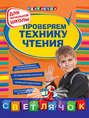 Электронная книга «Проверяем технику чтения: для начальной школы» – Ольга Александрова