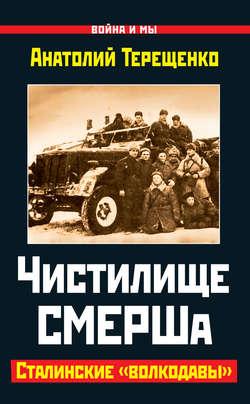 Электронная книга «Чистилище СМЕРШа. Сталинские «волкодавы»»