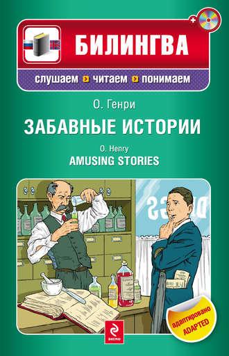 Купить Забавные истории / Amusing Stories (+MP3) – О. Генри 978-5-699-54720-3