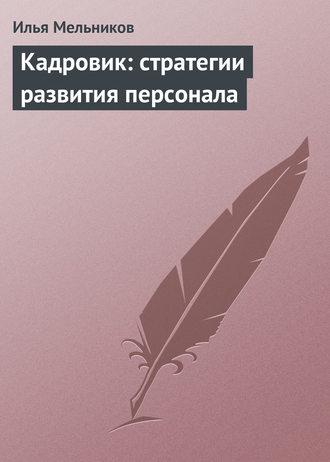 Купить Кадровик: стратегии развития персонала – Илья Мельников