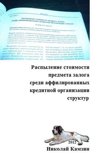 Купить Распыление стоимости предмета залога среди аффилированных кредитной организации структур – Николай Камзин