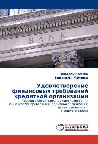 Купить Удовлетворение финансовых требований кредитной организации – Елизавета Камзинаи Николай Камзин 978-3-8433-2251-5