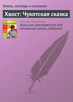 Книга Хвост: Чукотская сказка