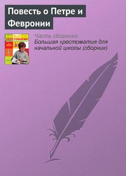 Электронная книга «Повесть о Петре и Февронии»