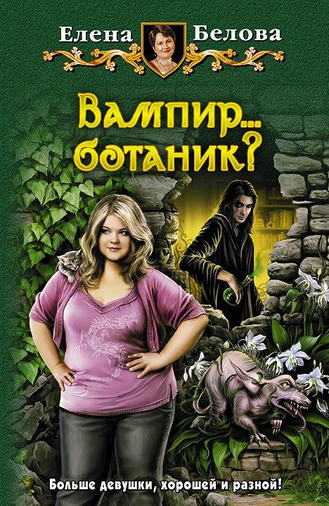 Вампир… ботаник?