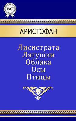 Электронная книга «Комедии»