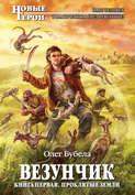 Электронная книга «Проклятые земли»