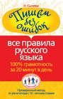 Электронная книга «Пишем без ошибок. Все правила русского языка. 100% грамотность за 20 минут в день» – Наталия Сычева