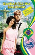 Электронная книга «Жаркая сказка Бразилии»